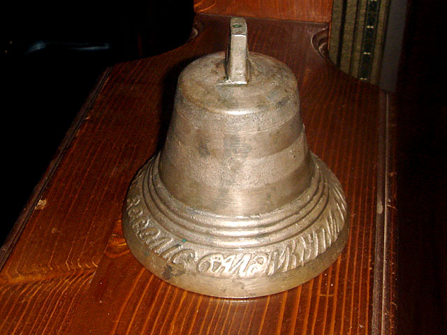 Небольшой колокол